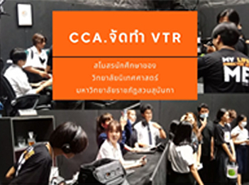 CCA. Established VTR, the student club of the college.