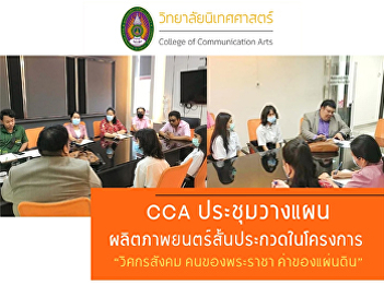 CCA meeting planning to produce a short film contest in the project
