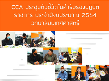 CCA. Meeting indicators in the certification of civil service practice. Annual fiscal year 2021 of the College of Communication Arts Suan Sunandha Rajabhat University Nakhon Pathom Campus No. 1/2021