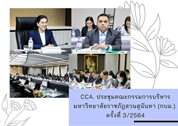 CCA. Meeting of the Executive Committee of Suan Sunandha Rajabhat University (GPF) No.3 / 2021
