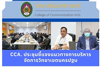 CCA. Meeting to clarify the management guidelines for Nakhon Pathom campus.