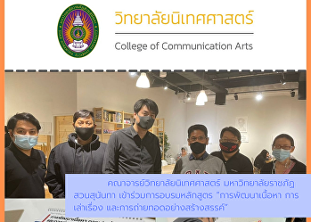 Faculty of Communication Arts Suan Sunandha Rajabhat University Attend a training course