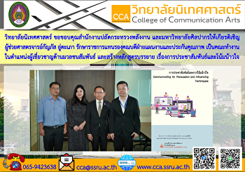 """Thank you, Office of the Permanent Secretary, Ministry of Energy that gave the opportunity Assistant Professor Kanpat U-Tapao, Acting Deputy Dean for Planning and Quality Assurance Join the working group in the """"Knowledge and Understanding Project and a p"""