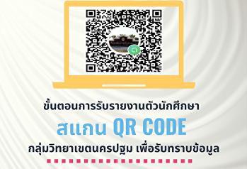 สแกน QR Code เพื่อรับทราบข้อมูลขั้นตอนการรับรายงานตัวนักศึกษา