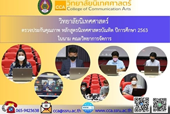College of Communication Arts quality assurance Bachelor's Degree Program in Communication Arts, Academic Year 2020