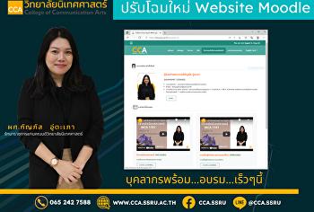 ปรับโฉมใหม่ Website Moodle