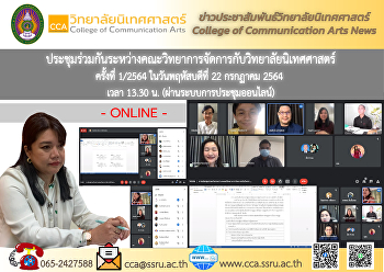 Meeting between the Faculty of Management Science and the College of Communication Arts No. 1/2564 (via online system)