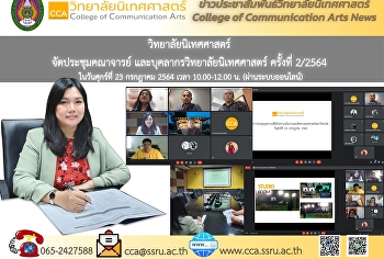 Assistant Professor Kanphat U-Tapao, Acting Dean of the College of Communication Arts Chaired the meeting of the College of Communication Arts to show vision and strategy Implementation of College of Communication Arts